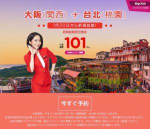 関西国際空港から、台北・桃園空港までの超激安チケットが発売されています。!