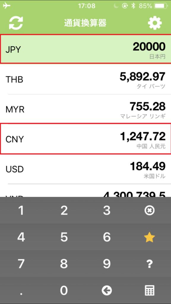 上海空港内の銀行で日本円を両替すると、いくら多めにかかるのか。