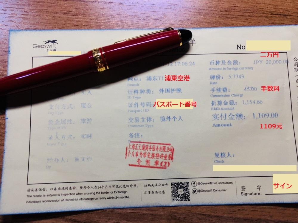 中国の空港の中の銀行の両替レシート