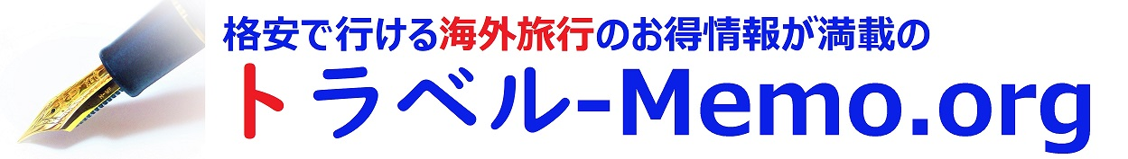 トラベル-Memo 海外旅行はアジアに行って、一生の思い出を作ろう!(^O^)