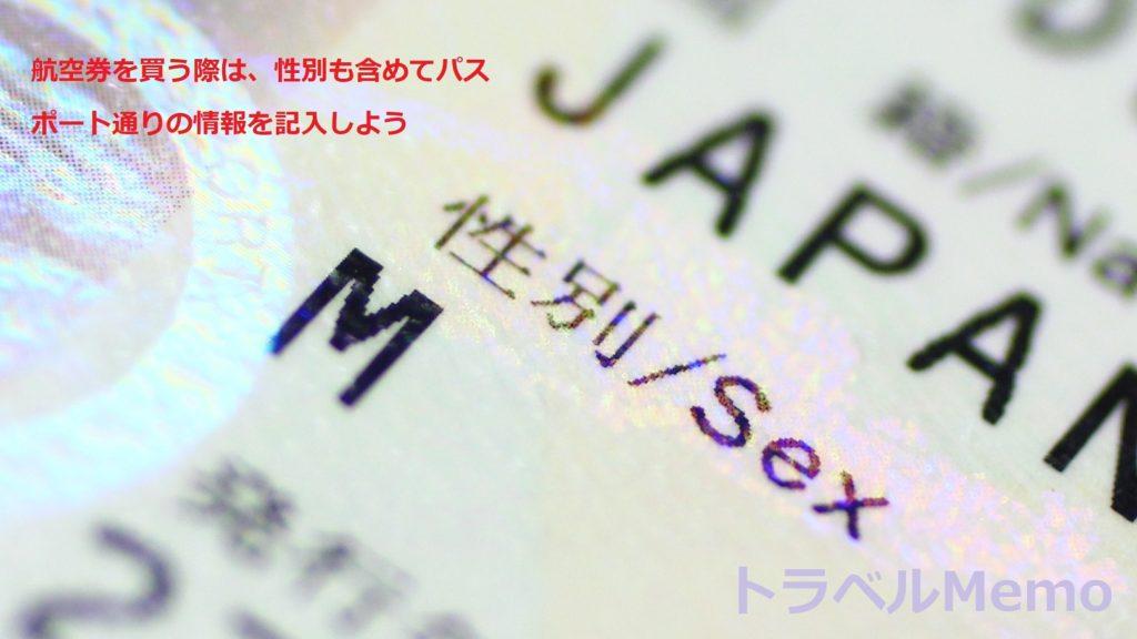 パスポートに書かれている性別sex