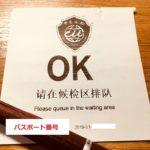 中国の浦東空港の指紋採集機
