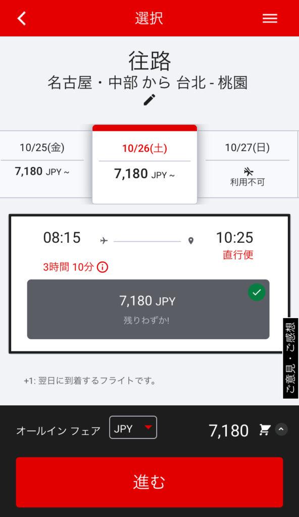 エアアジアのアプリの画像 日本語表示で使いやすい