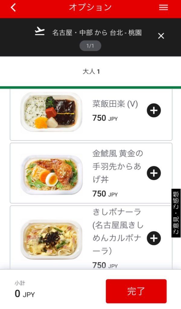エアアジアアプリの食事選択画面の一例