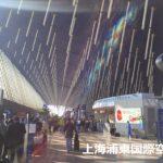 中国は上海の玄関、上海浦東国際空港。