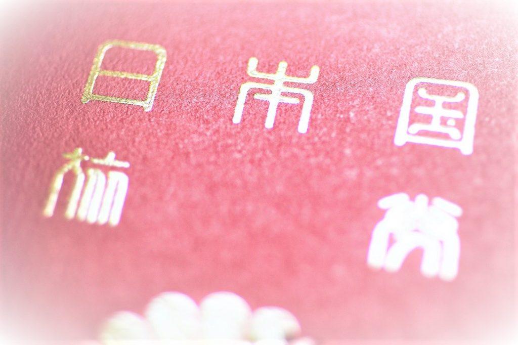 日本のパスポートに隠された、驚きの技術