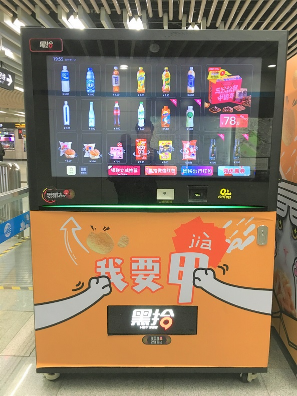 上海の地下鉄構内にあった謎の自販機