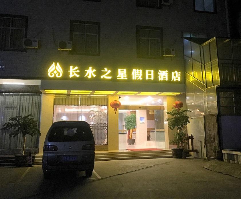 遅延で泊まったホテル 中国東方航空が手配してくれた 昆明にて