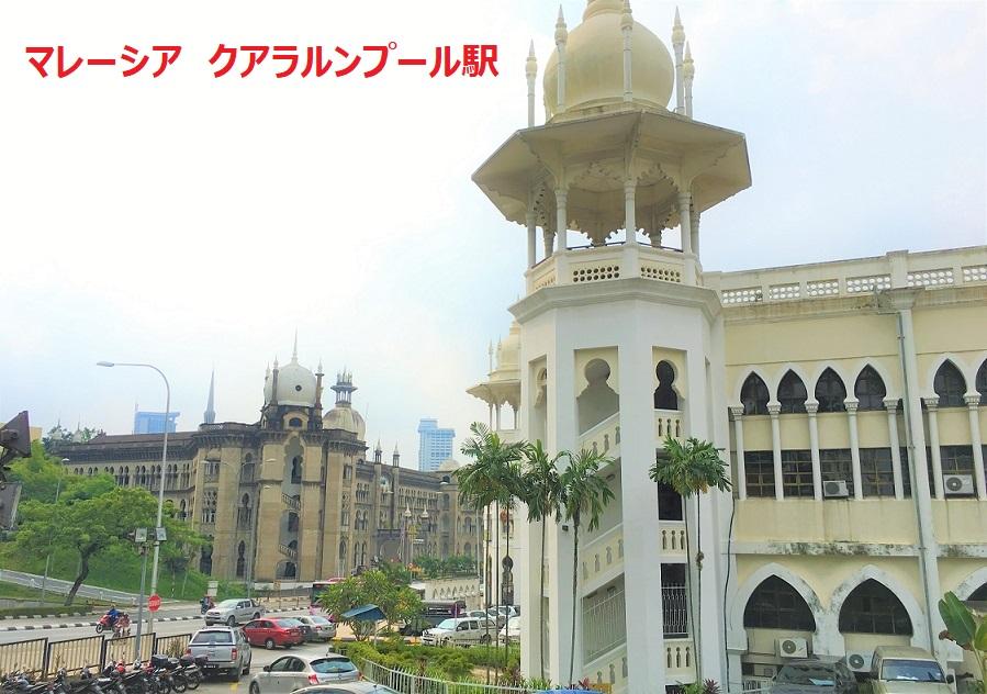 マレーシアのクアラルンプール駅