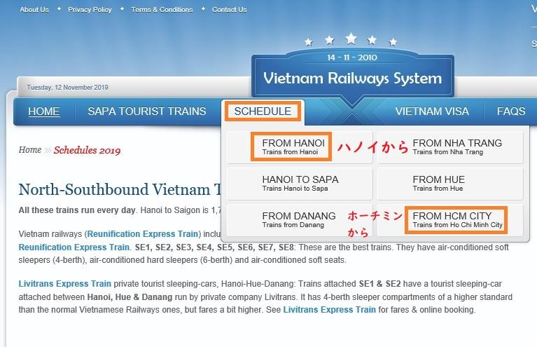ベトナム統一鉄道の価格は飛行機とあまり変わらない