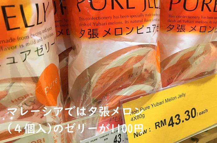 マレーシアで売ってる日本のゼリーが1100円