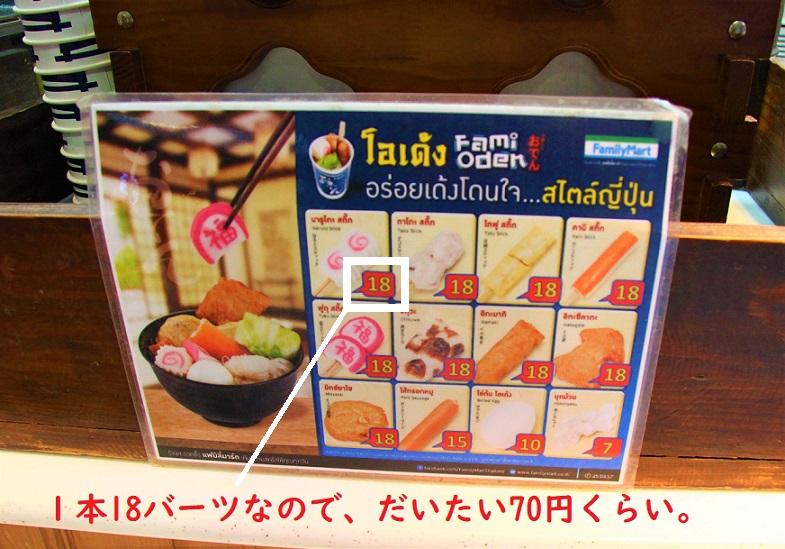 おでんは海外でも大人気です。タイのスワンナプーム空港のコンビニのおでんの価格表。