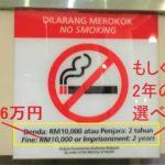 マレーシアの駅での喫煙は、罰金が1万リンギット(日本円で約26万円)か、懲役2年です。
