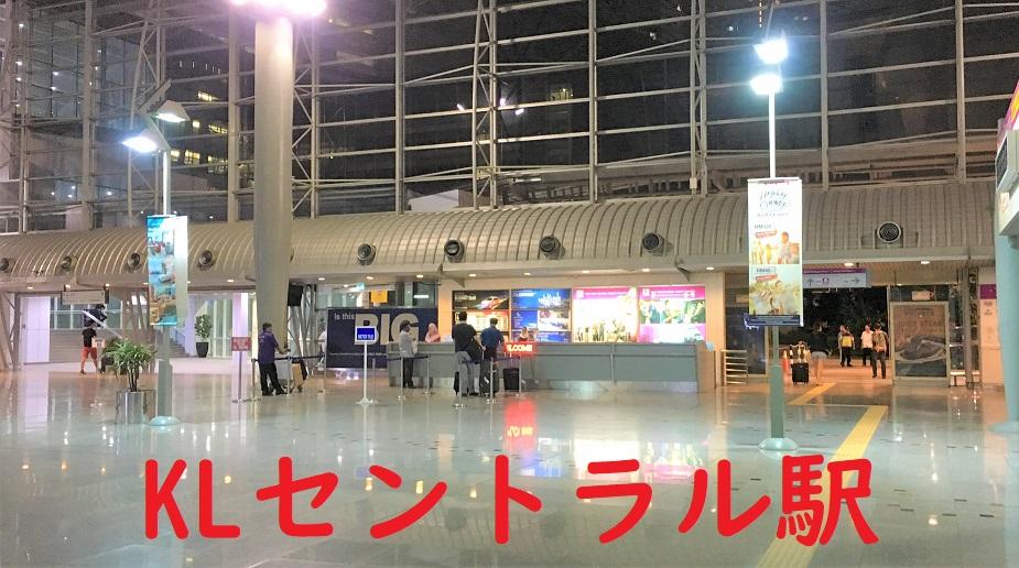 マレーシアのKLセントラル駅