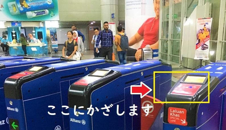 マレーシアの電車のトークンをかざす自動改札機