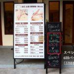 バンコク市内のマッサージ店の料金表と相場