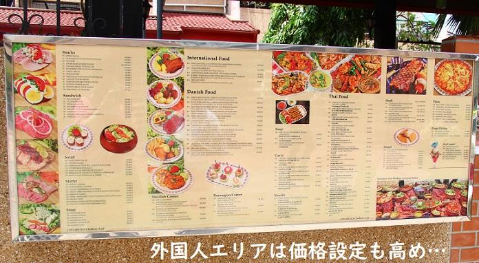 タイ旅行バンコク市内の飲食店の価格表