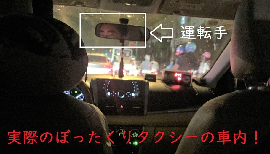 ベトナムのホーチミンのぼったくりタクシー運転手の顔と車内の写真
