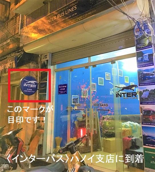ハノイ発サパ行きのバス会社インターバス【ベトナム旅行】