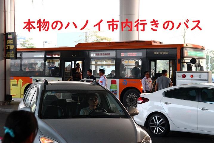 ハノイ(ノイバイ)空港から市内まで格安で行けるの本物の市バスの写真【ベトナム旅行】