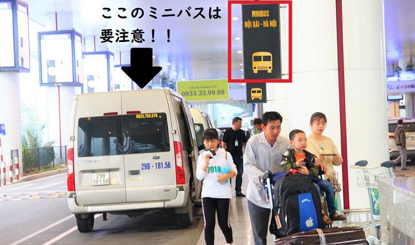ハノイ(ノイバイ)空港の要注意ミニバス停の写真【ベトナム旅行】