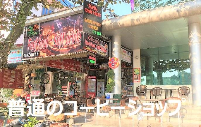 ラオカイ駅の反対側の適正価格のコーヒーショップ