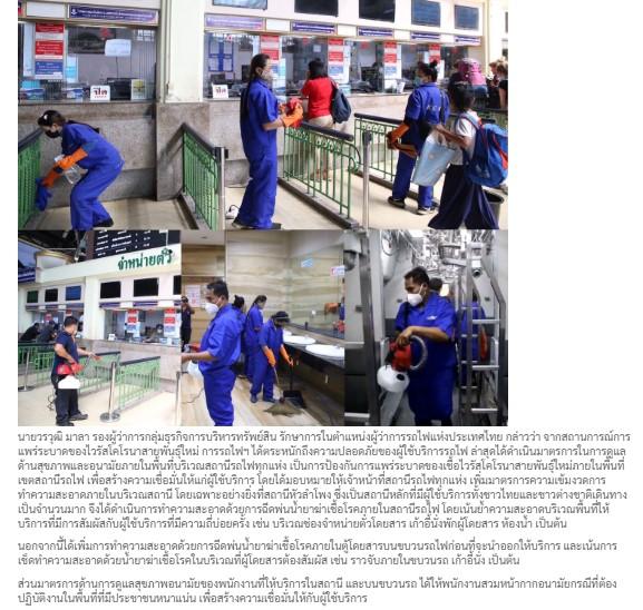 新型肺炎コロナウイルスへの対応ータイ国鉄