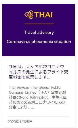 新型肺炎コロナウイルスへの対応ータイ国際航空