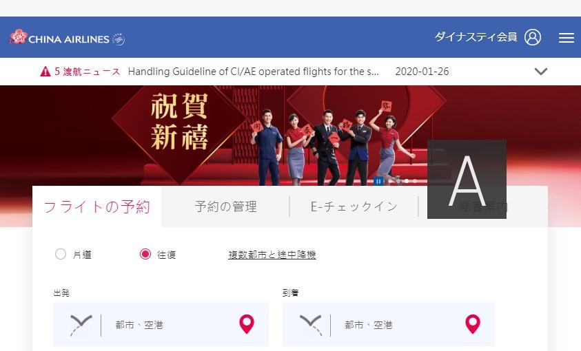 新型肺炎コロナウイルスへの対応ー台湾の中華航空