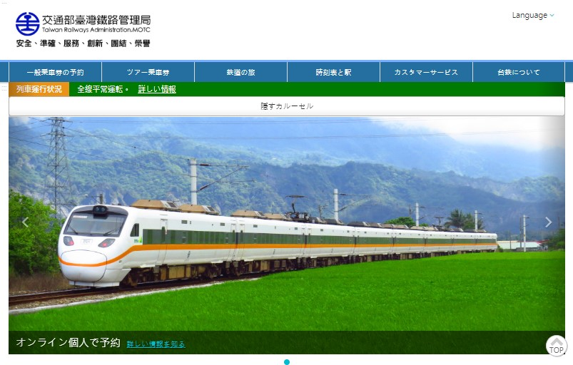 新型肺炎コロナウイルスへの対応台湾鉄道