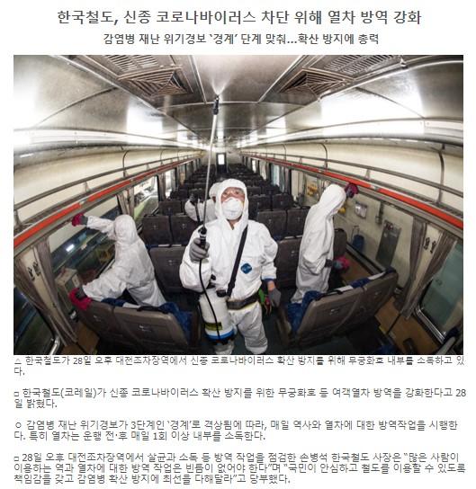 新型肺炎コロナウイルスへの対応ー韓国鉄道