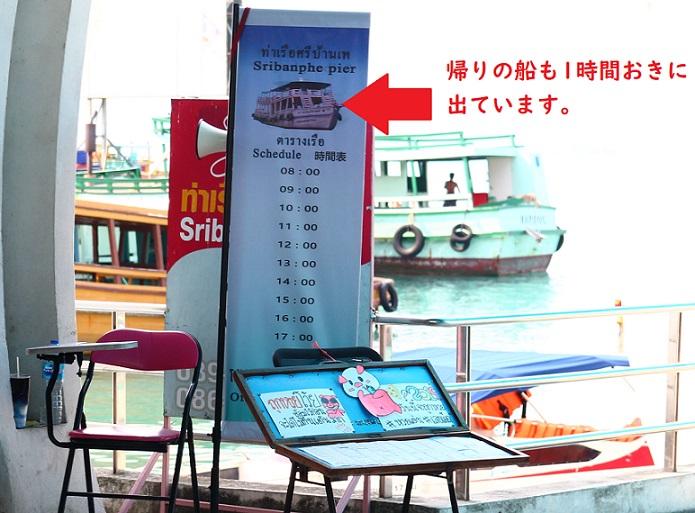 タイのサメット島のナダン港から帰りのフェリーの時間表