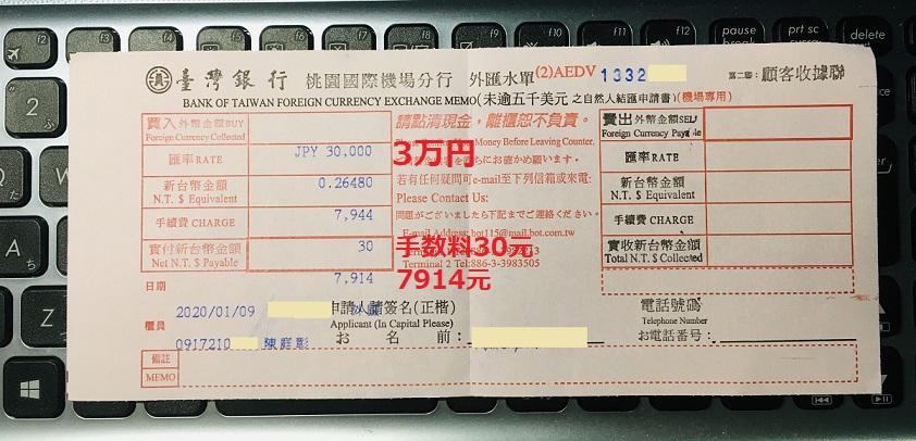 台北桃園空港の臺灣銀行で日本円から台湾元に両替した領収書の写真
