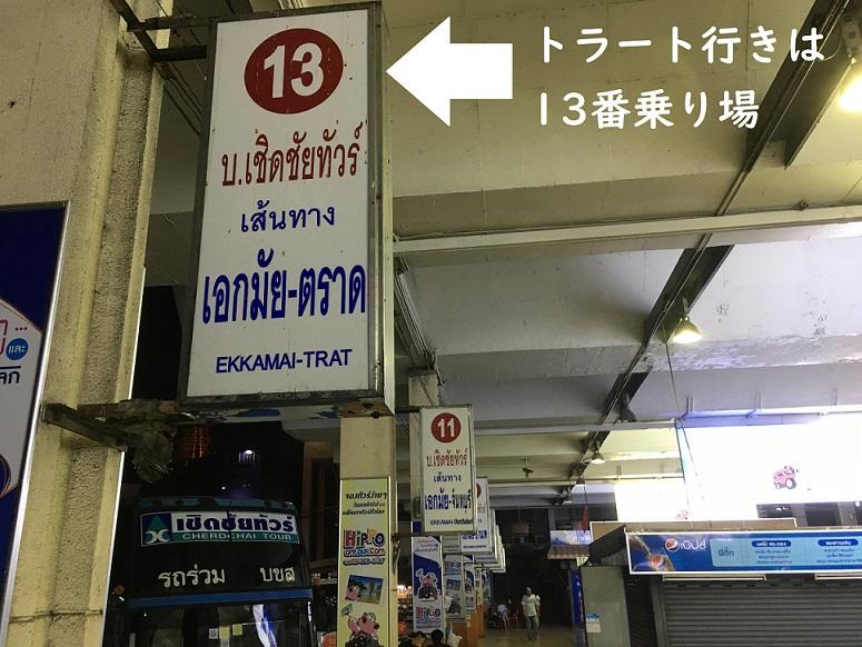 バンコクからトラート行きバスの13番乗り場