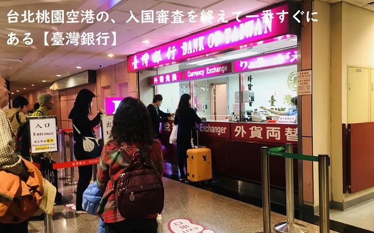 台北桃園空港で入国審査を終えてすぐ両替できるのは臺灣銀行