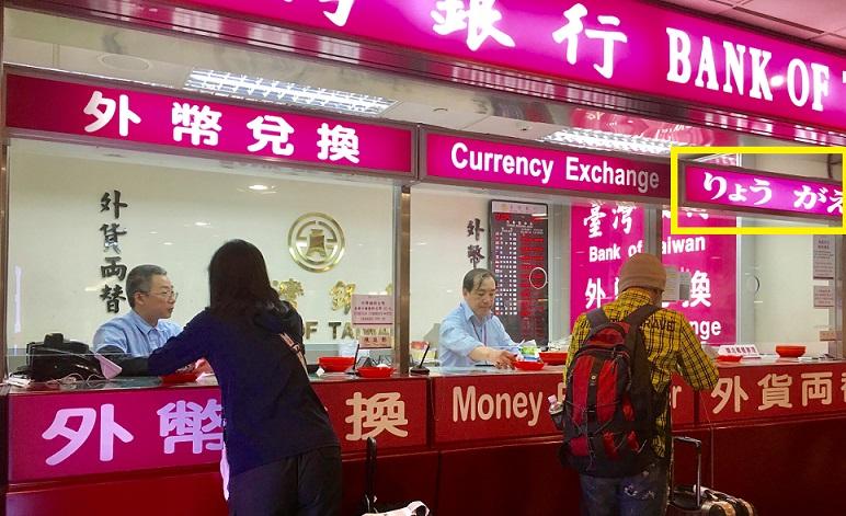 台北桃園空港の臺灣銀行は日本語が通じます