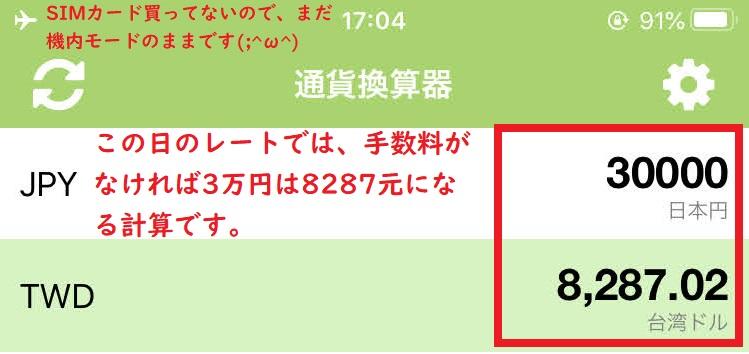 台北桃園空港の日本語が通じる臺灣銀行で日本円から台湾元に両替した差額
