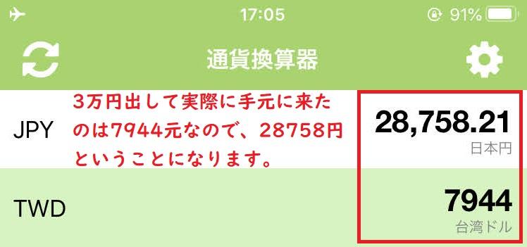 台北桃園空港の日本語が通じる臺灣銀行で日本円から台湾元に両替した結果2020年