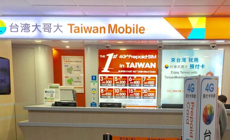 台北桃園空港のSIMカードショップー臺灣モバイルの写真