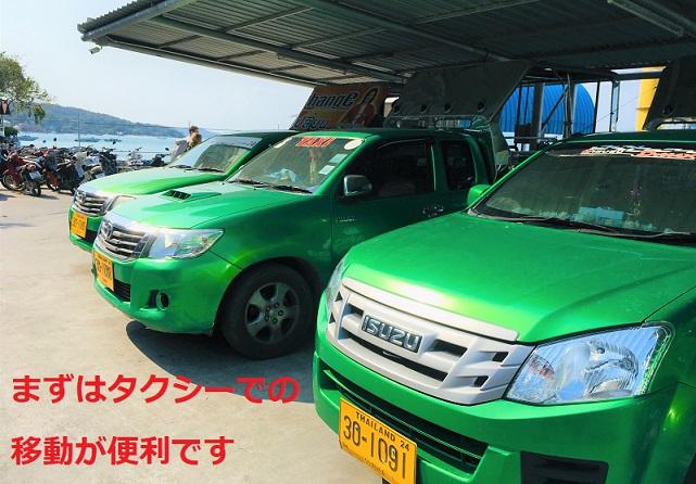 タイのサメット島のナダン港の入り口のタクシー
