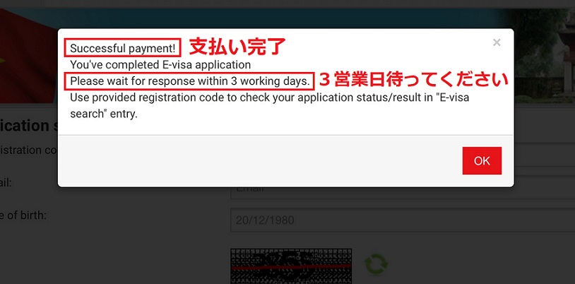 ベトナムEビザの申請方法の解説