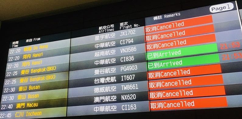 フライト情報版ー台北桃園空港でも欠航が相次いでいる