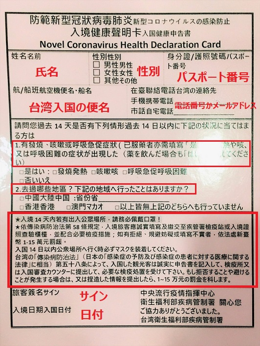 台湾のコロナ対策の入国健康申告カードの日本語訳