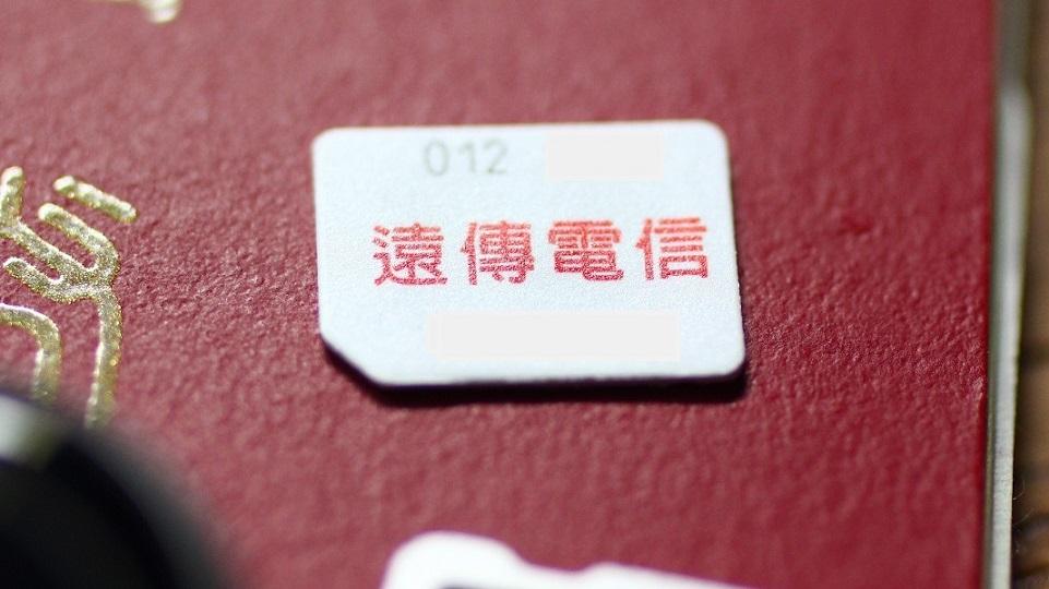 台湾の台北桃園空港で買った、旅行者向けの遠傅電信プリペイSIMカード