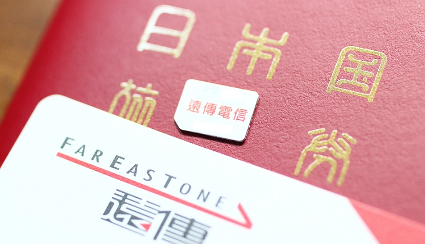 台湾の旅行者向けの遠傅電信プリペイSIMカード
