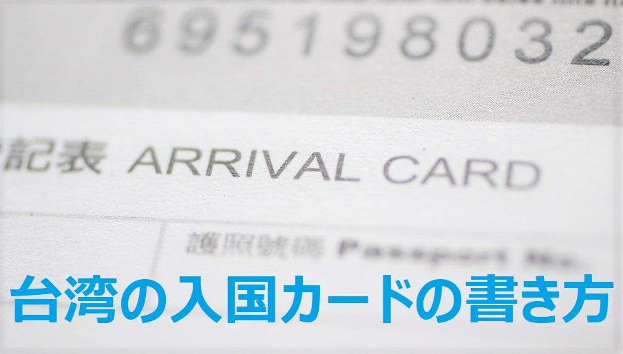 台湾の入国カードの記入例の説明