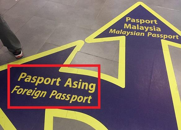入国審査では外国人は特別レーンへforeign