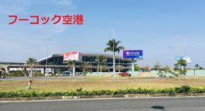 ホーチミンからフーコック空港へ|ベトナム旅行