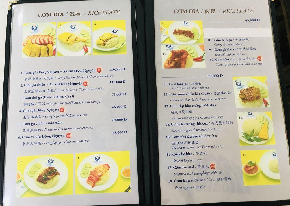 ホーチミンのお勧めB級グルメ、東源鶏飯のチキンライスの価格。