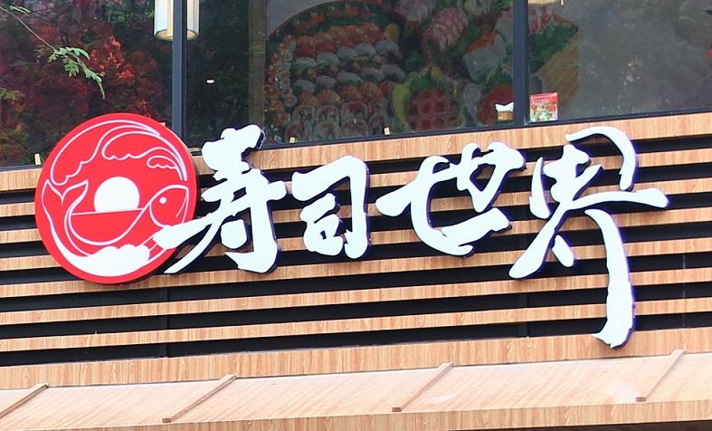 寿司世界の看板